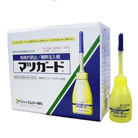 殺虫剤 松枯れ防止樹幹注入剤 マツガード60ml×10本セット