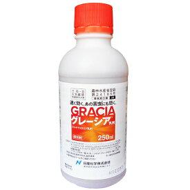 殺虫剤 グレーシア乳剤 250ml