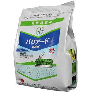 水稲育苗箱用殺虫剤 バリアード箱粒剤 1kg