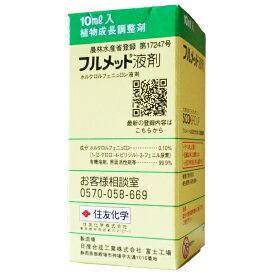 植物成長調整剤 フルメット液剤 10ml×10本セット