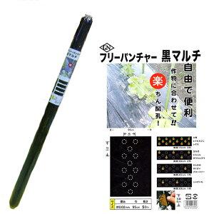 フリーパンチャー黒マルチ 厚さ0.02mm 幅95cm 長さ50m 穴あけ簡単!!ミシン目入り