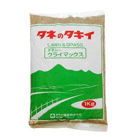 タキイ チモシー クライマックス 種 1kg 耐寒性に優れる多年生牧草 イネ科牧草