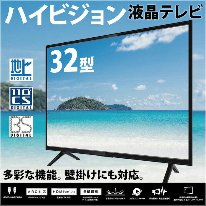 液晶テレビ 32型 外付けHDD対応 3波 対応 32インチ 地デジ BS CS CATV HDMI モニター 画面軽量 薄型 壁掛け 壁掛 転落防止落下防止 110度CS TV 送料無料 地上デジタル