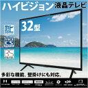 液晶テレビ 32型 外付けHDD対応 3波 対応 32インチ 地デジ BS CS CATV HDMI モニター 画面軽量 薄型 壁掛け 壁掛 転落…