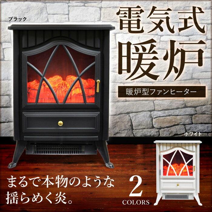 送料無料 安全装置搭載 暖炉型ファンヒーター 暖炉型 ヒーター 電気式 省エネ セラミックファンヒーター 強 弱 600W 1200W 黒 白 ブラック ホワイト