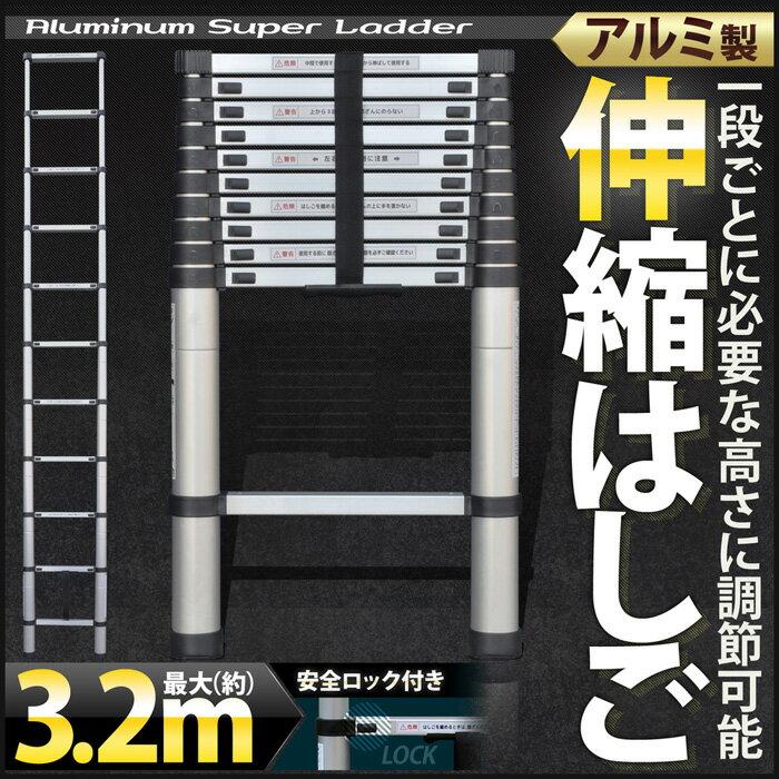 送料無料 【安心保証付き】はしご 伸縮 アルミ製 伸縮梯子 最長 3.2m 320cm安全ロック搭載モデル 滑り止め構造 日本語説明書 軽量 コンパクト 多機能アルミはしご
