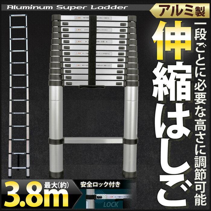 送料無料 【安心保証付き】はしご 伸縮 アルミ製 伸縮梯子 最長 3.8m 380cm安全ロック搭載モデル 滑り止め構造 日本語説明書 軽量 コンパクト 多機能アルミはしご