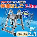 送料無料 はしご 伸縮 脚立 梯子 アルミ 製 折りたたみ 保証付き 安全ロック 搭載 アルミ製 3.8m 380cm ハシゴ 梯子 …