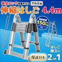 送料無料 はしご 伸縮 脚立 梯子 アルミ 製 折りたたみ 保証付き 安全ロック 搭載 アルミ製 4.4m 440cm ハシゴ 梯子 …