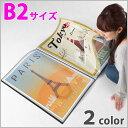 ポスターファイル B2 最大 24枚 ホワイト ブラック ポスター 絵 保存 保管 クリアファイル B2サイズ スクラップブック 大型 大判 きれい 綺麗 なま...
