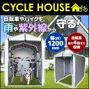 サイクルハウス サイクルガレージ サイクルポート 3台 〜 4台 保証あり アルミ 自転車置き場 バイク置き場 自転車 バ…