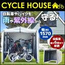サイクルハウス サイクルガレージ 5台 〜 6台 黄砂 対策 保証あり アルミ 自転車置き場 バイク置き場 自転車 バイク …