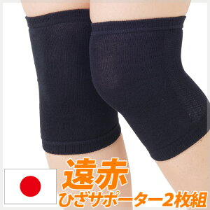 膝サポーター ひざサポーター 【 日本製 】 遠赤 2...