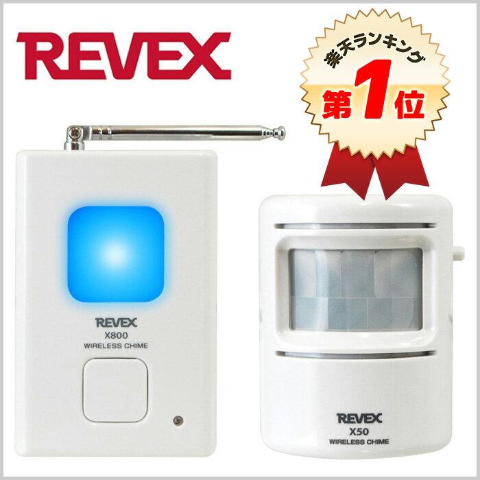 ワイヤレスチャイム 人感センサー チャイム X850 本体 増設可能 リーベックス REVEX センサーチャイム 屋内 屋外 防滴 ワイヤレス センサー チャイム 配線不要 送信機 受信機 セット