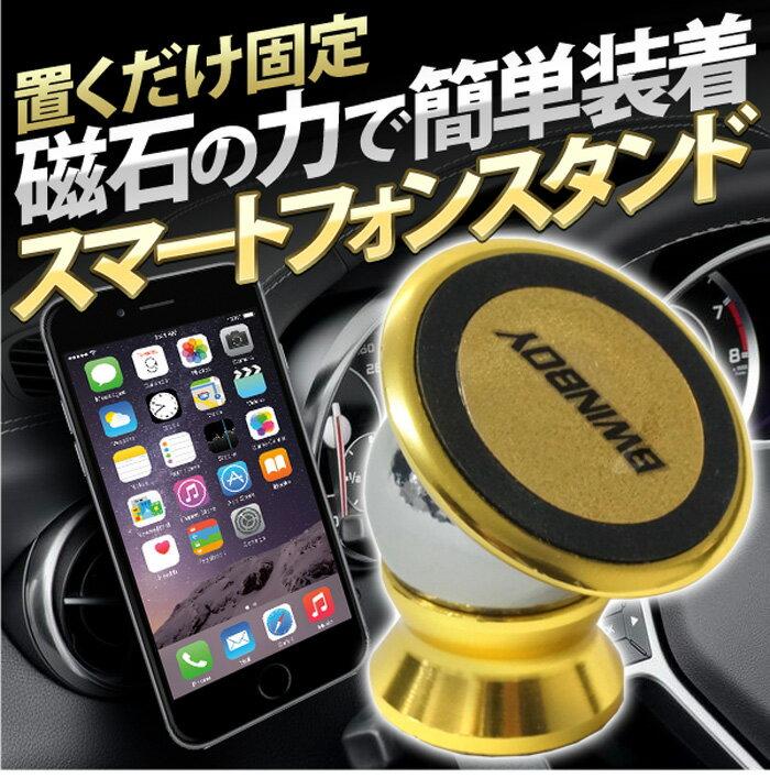 車載ホルダー マグネット スマホホルダー スマホスタンド マグネットホルダー ボールタイプマグネット iPhone Android スマホ タブレット 強力 磁石 磁力 固定 車 ダッシュボード ハンドル