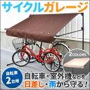 サイクルガレージ サイクルハウス 自転車置き場 2台用 ブラウン ベージュ サイクルポート 自転車 収納 撥水 紫外線カ…