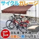 サイクルガレージ サイクルハウス 自転車置き場 3台用 ブラウン ベージュ サイクルポート 自転車 収納 撥水 紫外線カ…