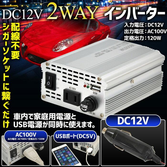 インバーター インバータ 12V 100V 電源 車載 DC12V → AC100V 最大300W 車 コンセント USBポート 車中電源 車中泊 シガーソケット 車内 AC電源 DC電源 USB電源 自動車