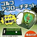 ゴルフ アプローチ 練習 アプローチネット 3穴 的直径30cm アプローチ練習用 ゴルフ練習ネット ゴルフ練習用ネット 芝…