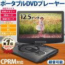 送料無料 DVDプレイヤー DVDプレーヤー ポータブル 3電源 車 車載 本体 12.5インチ 1年保証 CPRM対応 車載用バッグ付…