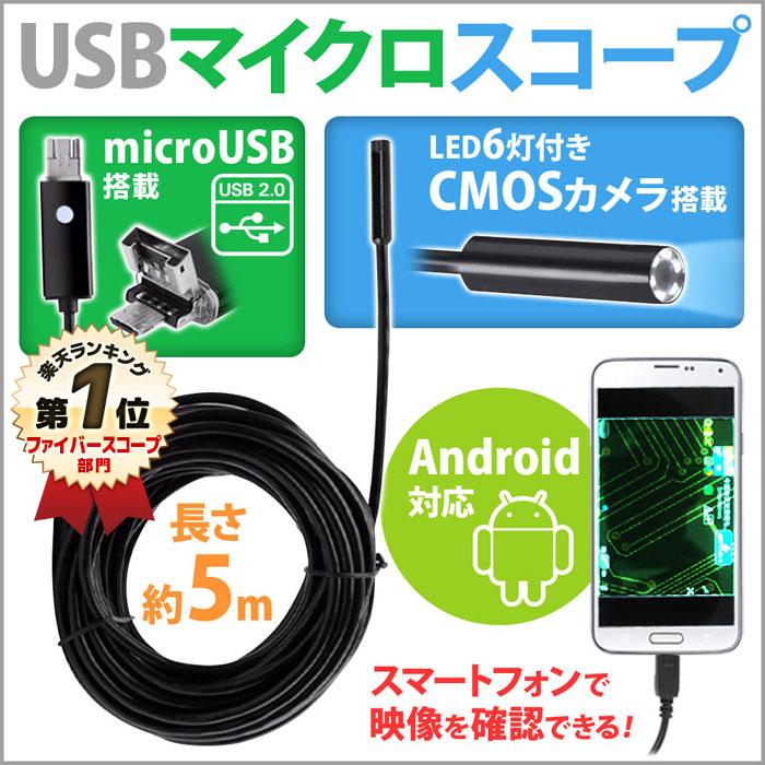ファイバー スコープ スマホ アンドロイド スネークカメラ スネイクカメラマイクロスコープカメラ デジタル顕微鏡 直径7mm 5m スマホ用 USB 防水 6LED Android 対応 【送料無料】 ***