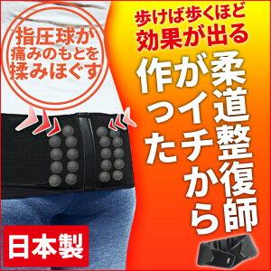 コルセット 日本製 腰痛 腰痛ベルト 大きいサイズ 骨...