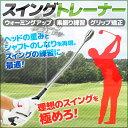 ゴルフ スイング 練習 グラブ スイングトレーナー 素振り ウォーミングアップ 【 ヘッド 重さ調整可能 】 スイング練…