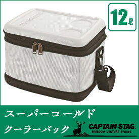 【エントリーP3倍 10/14 9:59まで】 クーラーボックス 保冷バッグ アウトドア キャプテンスタッグ 12L スーパーコールドクーラーバッグUE-560 折りたたみ コンパクト CAPTAIN STAG 簡易テーブル