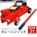ジャッキ 油圧 2t 油圧ジャッキ 【 専用ケース 付属 】 スタッドレスタイヤ ガレージジャッキ フロアジャッキ ガレー…