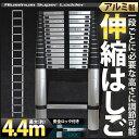 送料無料 【安心保証付き】はしご 伸縮 アルミ製 伸縮梯子 最長 4.4m 440cm安全ロック搭載モデル 滑り止め構造 日本語…
