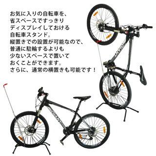 自転車スタンド屋外屋内室内縦型縦置き横置きスタンド型おしゃれ省スペースディスプレイディスプレーサイクルスタンドサイクルラック送料無料