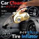 車用掃除機 カークリーナー 車 掃除機 車載掃除機 洗車 ハンディクリーナー 車用クリーナー 空気入れ 空気圧計 タイヤ…