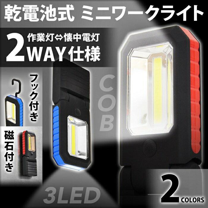 LED ライト 懐中電灯 大光量 COB型 電池式 作業灯 2WAY フック 磁石 角度調整 180度 軽量 小型 ハンディライト ワークライト アウトドア 夜釣り 高輝度 作業用 防災用 防犯用 ブルー レッド