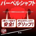 バーベルシャフト バーベル シャフト ストレート 120cm 120センチ 120 筋トレ 強化 2重 ロック トレーニング プレート…