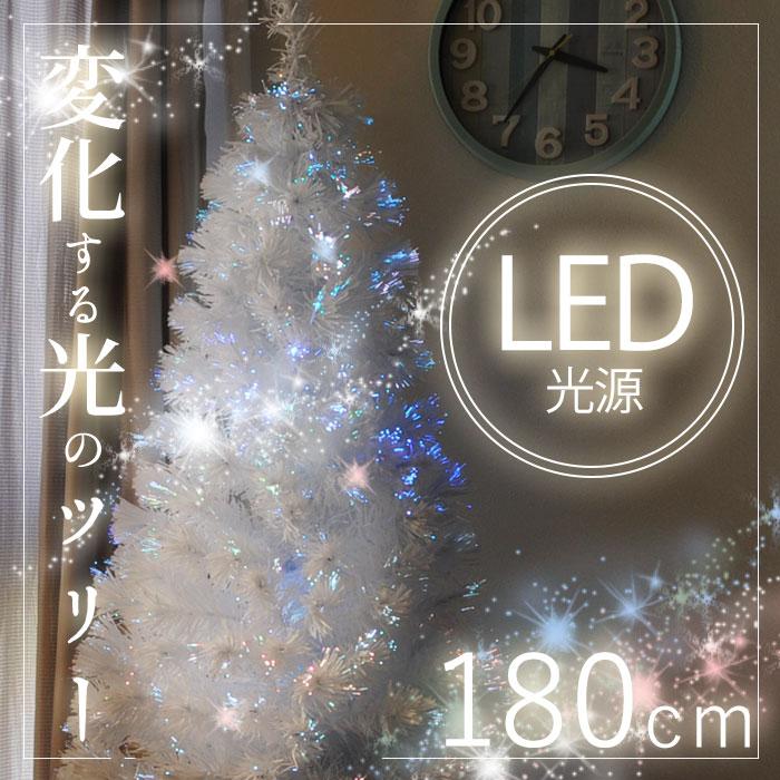 ファイバーツリー イルミネーション ツリー クリスマスツリー クリスマスライト クリスマス 高輝度LED 180cm ホワイト 光ファイバー 簡単 組み立て 明るい 北欧 家庭 ライトアップ