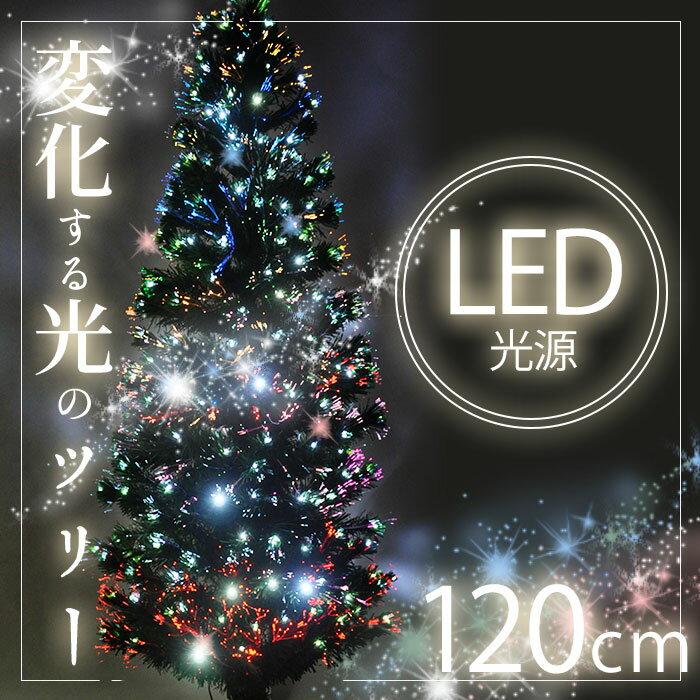 ファイバーツリー イルミネーション ツリー クリスマスツリー クリスマスライト クリスマス 高輝度LED 120cm グリーン 緑 グラデーション 光ファイバー カラー 簡単 組み立て ライトアップ