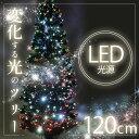 ファイバーツリー イルミネーション ツリー クリスマスツリー クリスマスライト クリスマス 高輝度LED 120cm グリーン…