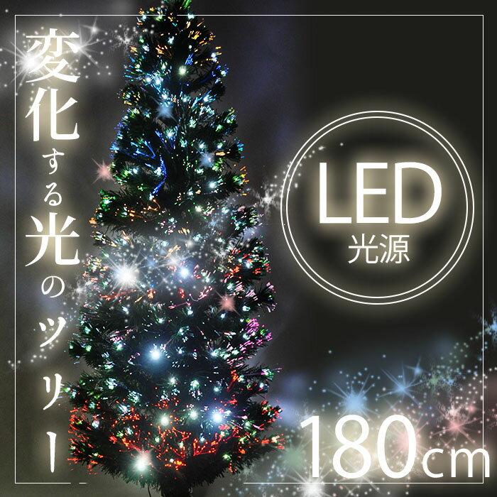 ファイバーツリー イルミネーション ツリー クリスマスツリー クリスマスライト クリスマス 高輝度LED 180cm グリーン 緑 グラデーション 光ファイバー カラー 簡単 組み立て 明るい ライトアップ