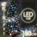 ファイバーツリー イルミネーション ツリー クリスマスツリー クリスマスライト クリスマス 高輝度LED 180cm グリーン…