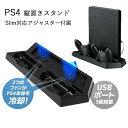 PS4 縦置きスタンド スタンド スリム slim 【 充電 USBハブ 冷却クーラー 多機能 slim対応アジャスター 】 プレステ4 …