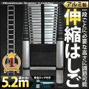 【安心保証付き】最長 5.2m はしご 多機能 アルミはしご 伸縮 スーパーラダー 耐荷重150kg アルミ製 伸縮梯子 スライ…