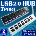 USB充電器 充電器 usb ハブ HUB コンセントタップ 充電ケーブル バッテリー チャージャー ACアダプター 7ポート USB2.…