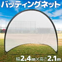 野球 練習 バッティングネット 打撃ネット バッティングゲージ 【 横幅 2.4m 高さ 2.1m 】 トスバッティング トスバッ…