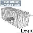 動物 捕獲器 猫 踏み板 アニマルキャッチャー Lサイズ 79x28x33cm 害獣 折り畳み 捕獲器 保護器 罠 わな バネ式 アニ…