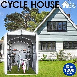 【ポイント5倍 3/1 20時〜23時59分まで】 サイクルハウス サイクルガレージ サイクルポート 3台 〜 4台 保証あり アルミ 自転車置き場 バイク置き場 自転車 バイク 収納 アルミサイクルハウス