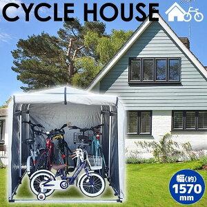 サイクルハウス サイクルガレージ 5台 〜 6台 黄砂 対策 保証あり アルミ 自転車置き場 バイク置き場 自転車 バイク 収納 アルミサイクルハウス バイク置き場 家庭用 屋外 外 雨除け 雨よけ