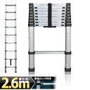 送料無料 【安心保証付き】はしご 伸縮 アルミ製 伸縮 梯子 多機能 アルミはしご 2.6m 260cm 安全ロック 搭載モデル …