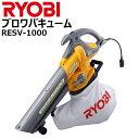 リョービ(RYOBI) ブロワーバキューム バキューム ブロア 掃除機 屋外用掃除機 吹き寄せ 集じん粉砕 DIY 延長コード10m…