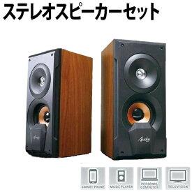 ステレオスピーカーセット スピーカー ステレオスピーカー USB 木目調 有線型 100V 家庭用 セット ステレオ バスレフ型 Audin sound SP02 KK-00439
