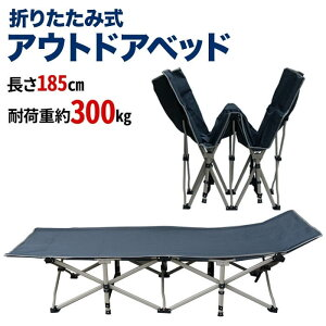 アウトドアベッド 190cm アウトドア寝具 キャンピングベッド 持ち運び ベッド 寝具 簡易ベッド ポータブルベッド 折りたたみ 折りたたみ式 折り畳み ベンチ ソファ イス 椅子 チェア シングル